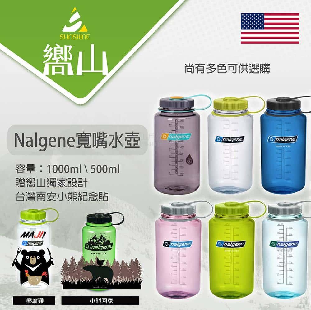 美國Nalgene寬嘴耐熱水壺1000ml 贈嚮山設計台灣南安小熊紀念貼