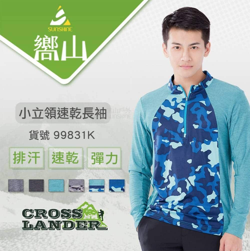 台灣製小立領速乾長袖 迷彩藍