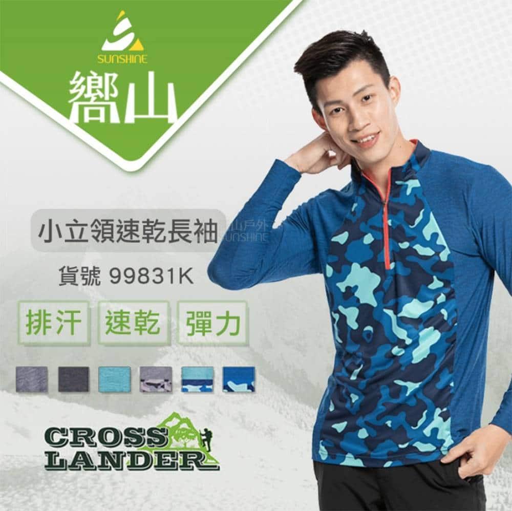 台灣製小立領速乾長袖 迷彩天藍