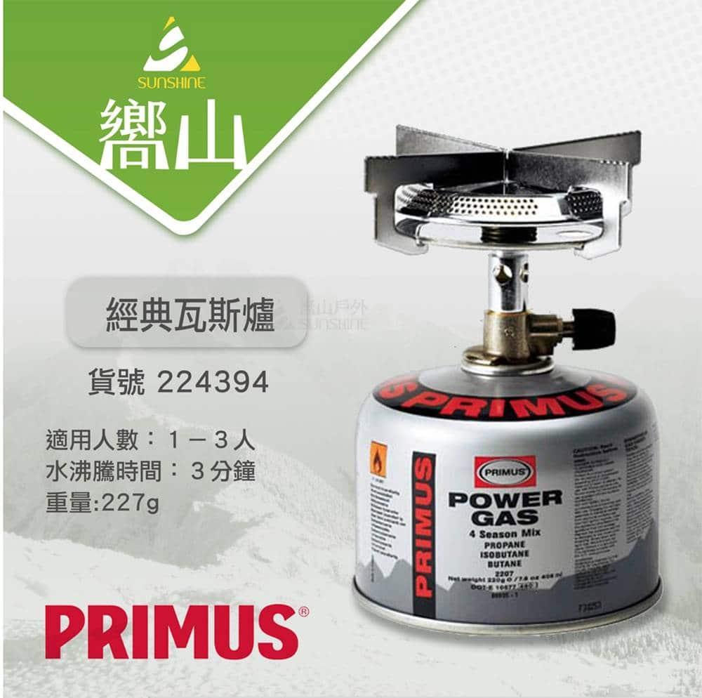 PRIMUS 經典爐 瓦斯爐 224394