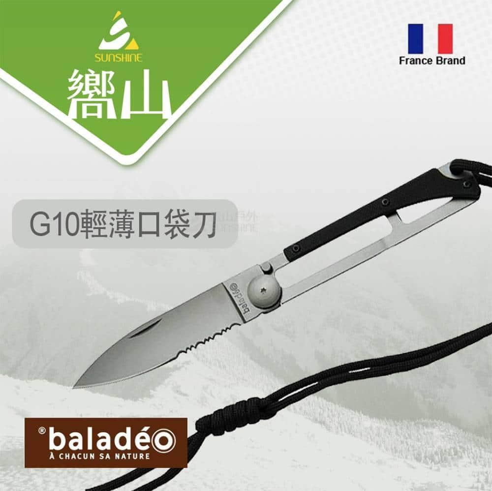 法國 baladeo 輕薄口袋刀G10 握柄 附黑色傘繩