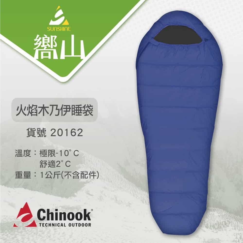 CHINOOK火焰法國頂級鵝絨650FP保暖睡袋