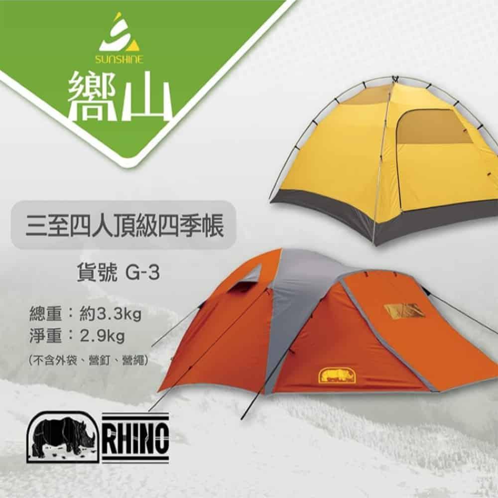 RHINO犀牛  G-3三至四人頂級四季帳篷-贈精選反光營繩