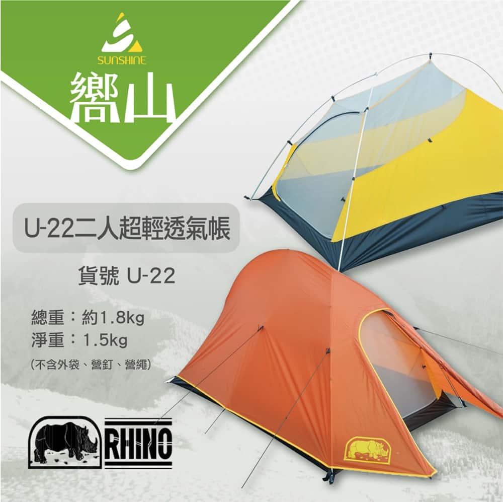 RHINO犀牛  U-22二人超輕透氣帳篷-贈精選反光營繩