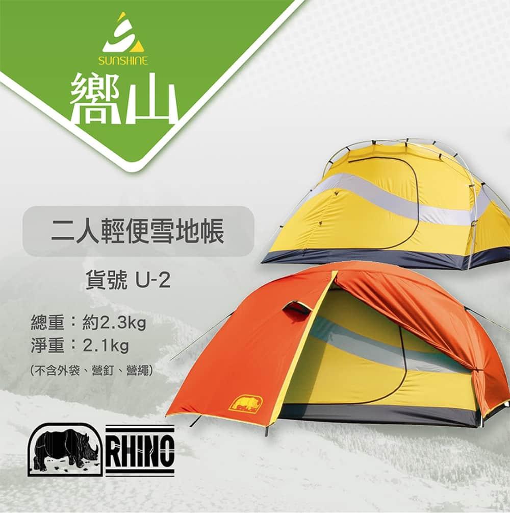 RHINO犀牛 U-2兩人帳輕便雪地帳篷-贈精選反光營繩