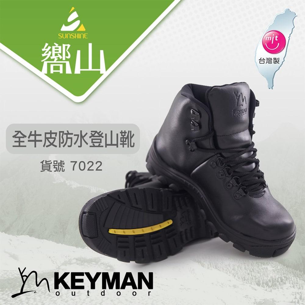 台灣製金選獎KEYMAN 男女 中筒防水登山鞋黑全皮