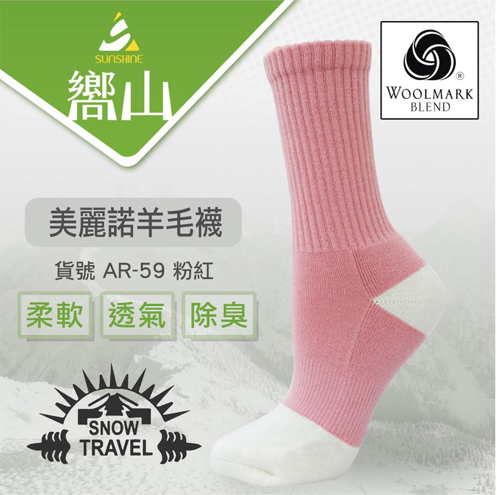 SNOW TRAVEL 美麗諾羊毛襪 AR-59 粉紅