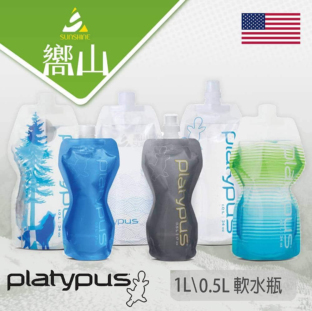 PLATYPUS 鴨嘴獸 軟水瓶 0.5L 1L Soft Bottle