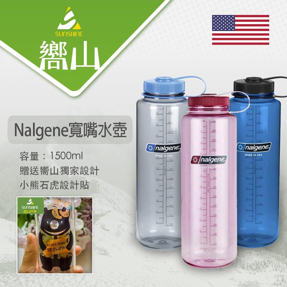 美國Nalgene寬嘴耐熱水壺1500ml贈嚮山設計靜電貼