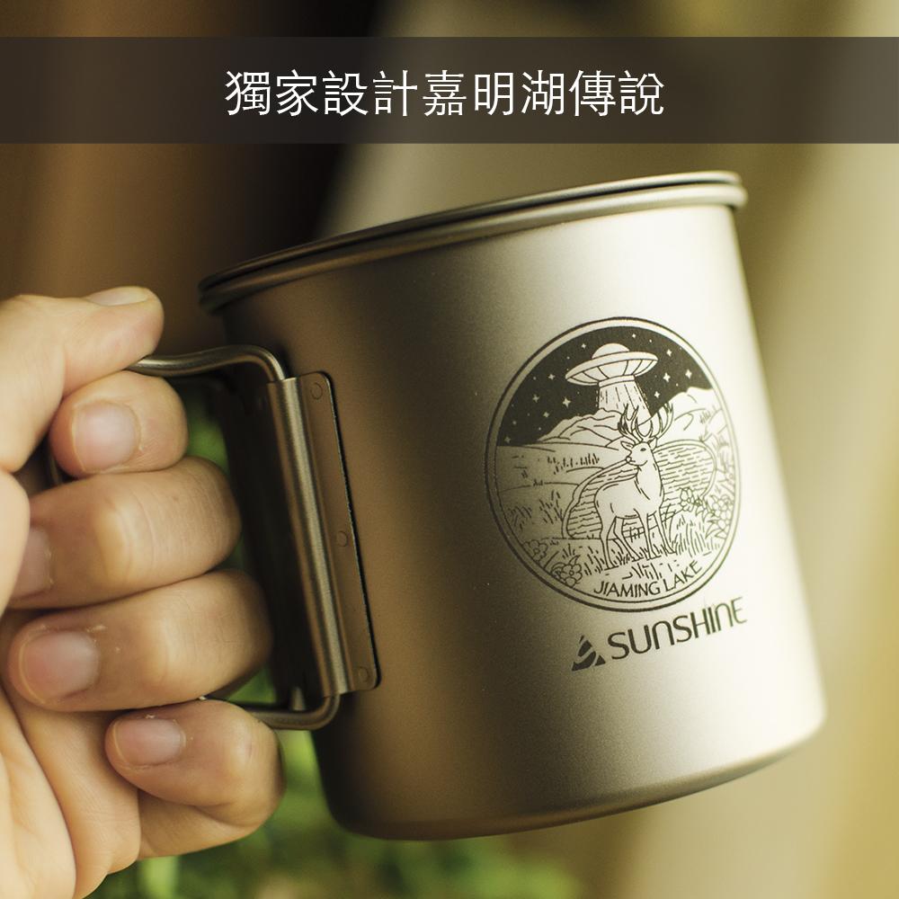 獨家設計款嘉明湖傳說400ml單層鈦杯